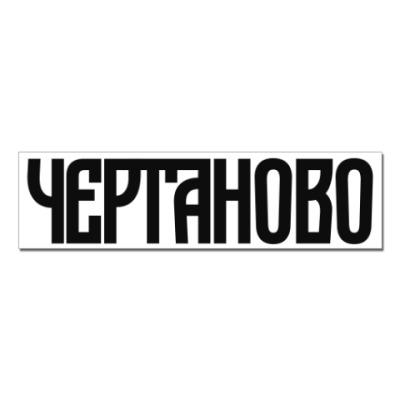 Наклейка (стикер) Чертаново