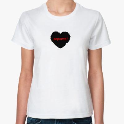 Классическая футболка Верните сердце!