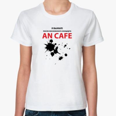 Классическая футболка Концерт ин Москоу!