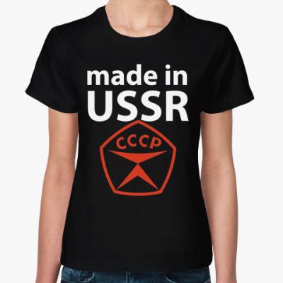Женская футболка Made in USSR / Сделано в СССР