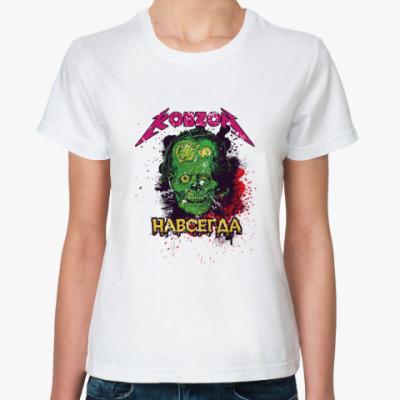 Классическая футболка Кобзон Навсегда