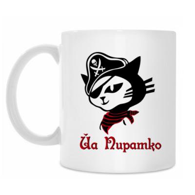 Кружка Йа пиратко