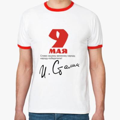 Футболка Ringer-T  9 мая