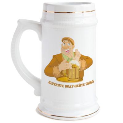 Пивная кружка Берегите воду - пейте пиво!