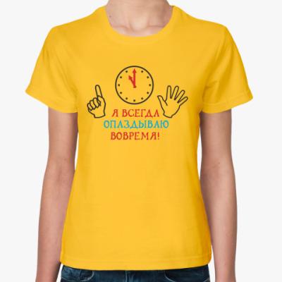 Женская футболка Опаздываю вовремя!