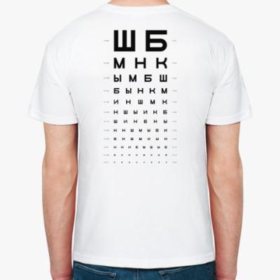 Футболка   зрение
