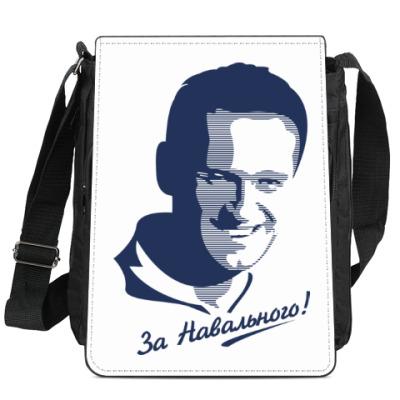 Сумка-планшет За Навального!