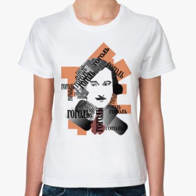 Классическая футболка Гоголь