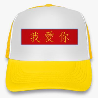 Кепка-тракер Я люблю тебя по-китайски