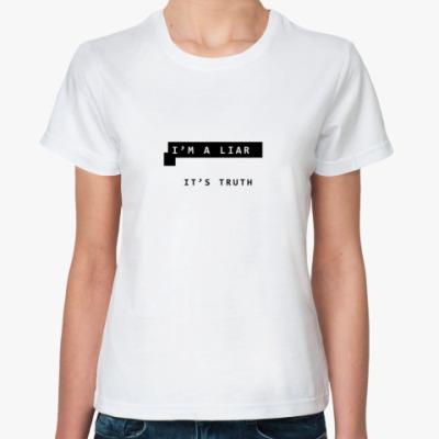 Классическая футболка I'M A LIAR - IT'S TRUTH