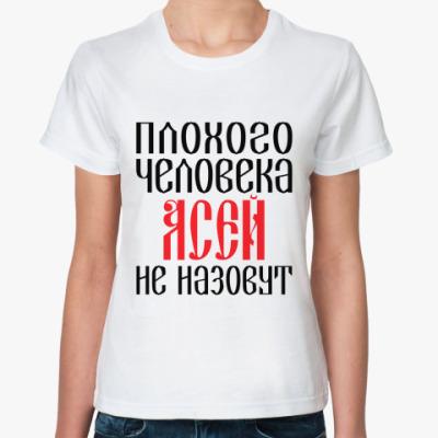 Классическая футболка Ася