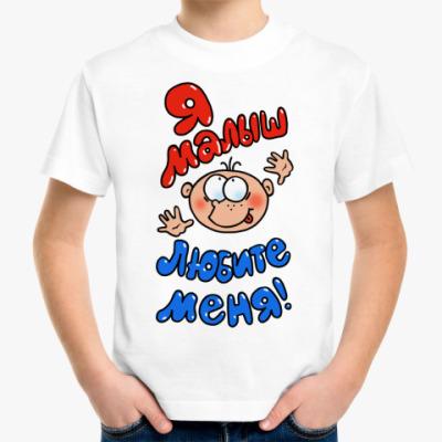 Детская футболка Я - малыш!