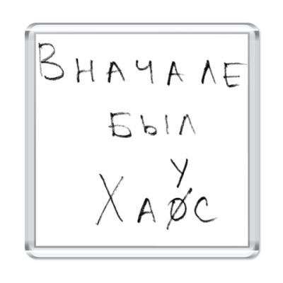 Магнит 'Туканохаус'