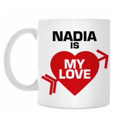 Кружка Надя - моя любовь
