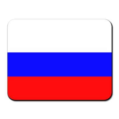 Коврик для мыши  Флаг РФ