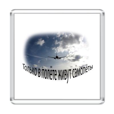 Магнит Только полёт