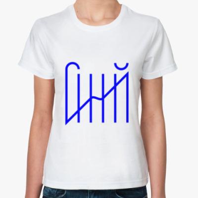 Классическая футболка Синий