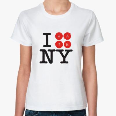 Классическая футболка I HATE NY