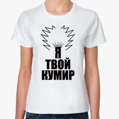 Классическая футболка Кумир
