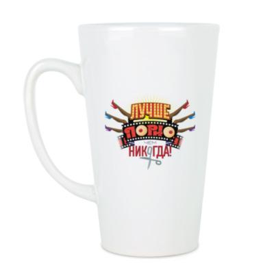 Чашка Латте Захар Ящин для Несчастного Случая