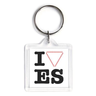 Брелок   I love ES