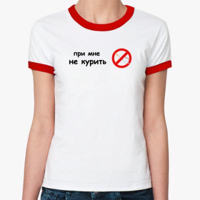 Женская футболка Ringer-T Не курить