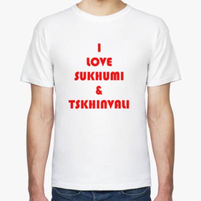 Футболка I Love Sukhumi & Tskhinvali