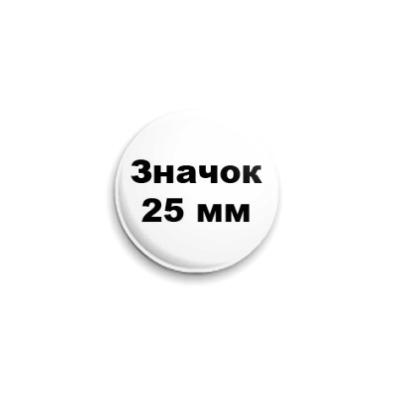 Значок 25мм  '25 мм'