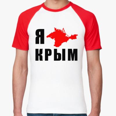 Футболка реглан Крым