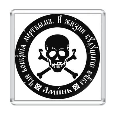 Магнит Символ Веры