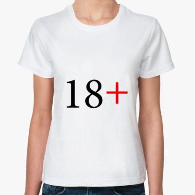 Классическая футболка 18+
