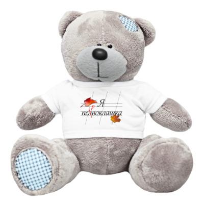 Плюшевый мишка Тедди Я первоклашка