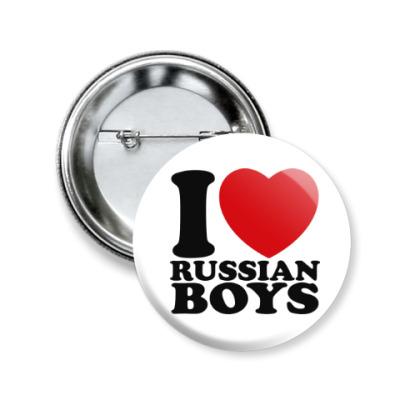 Значок 50мм Люблю русских парней