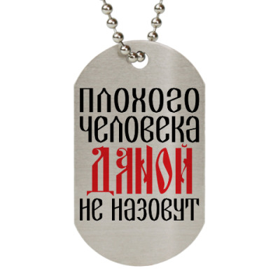 Жетон dog-tag Дана