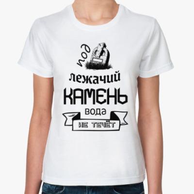 Классическая футболка Под лежачий Камень!