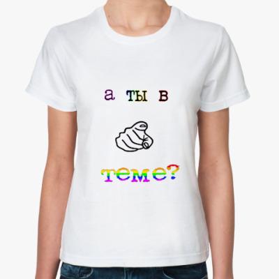 Классическая футболка  'А ты?'