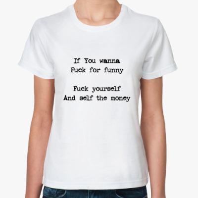 Классическая футболка If you wanna fuck for funny