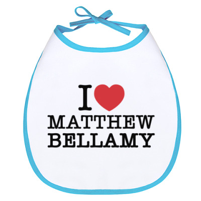 Слюнявчик I love Matthew Bellamy