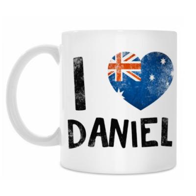 Кружка I LOVE DANIEL