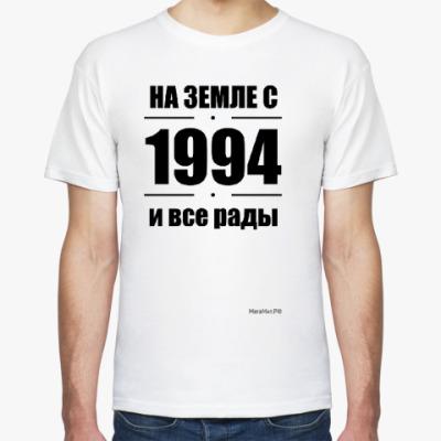 Футболка На земле с 1994