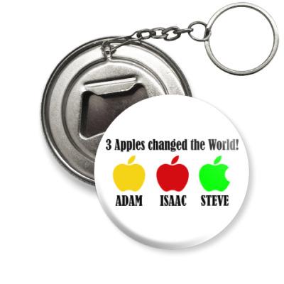 Брелок-открывашка 3 яблока изменили мир