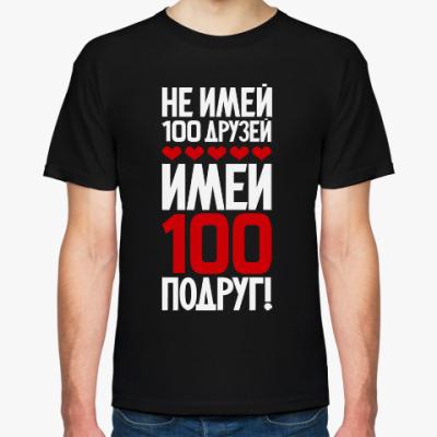 Футболка Имей 100 подруг