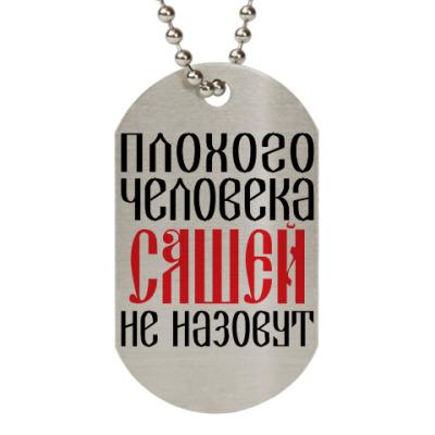 Жетон dog-tag Саша