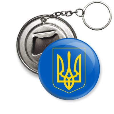 Брелок-открывашка Украина, Ukraine