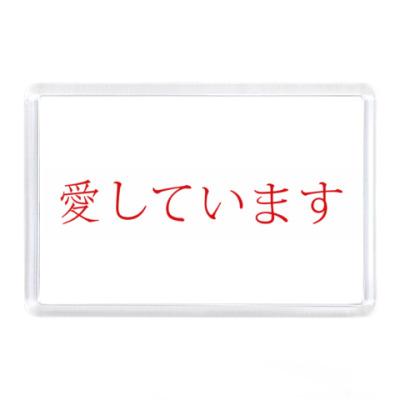 Магнит Я люблю тебя по-японски