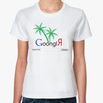 Классическая футболка GoonglЯ