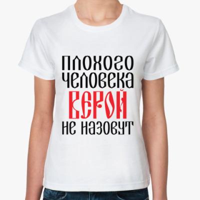 Классическая футболка Вера