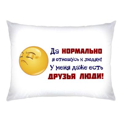 Подушка Я нормально отношусь к людям!