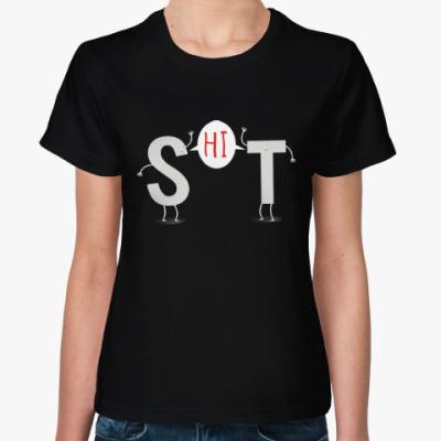 Женская футболка Shit шрифт буквы встреча друзья