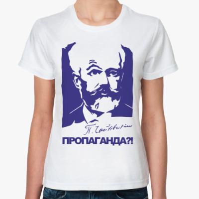 Классическая футболка  Чайковский в шоке